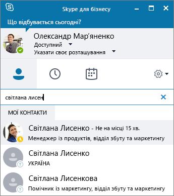 """Знімок екрана: вікно програми """"Skype для бізнесу"""" під час пошуку контакту для додавання."""