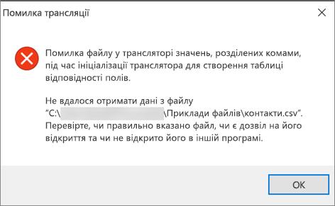 Це повідомлення про помилку, яке з'являється, якщо файл CSV пустий.