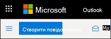 Вигляд стрічки в інтернет-версії Outlook.