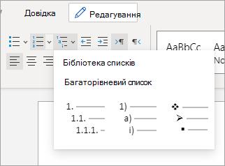 Багаторівневий список параметрів