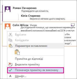 Команда «Позначити примітку як виконану» в контекстному меню
