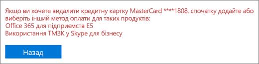 Повідомлення про помилку, що з'являється, коли ви намагаєтеся видалити кредитну картку або банківський рахунок, за допомогою якого оплачуєте активну передплату.