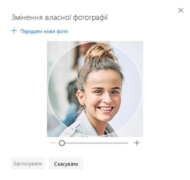 Екран, де можна змінити фотографію профілю