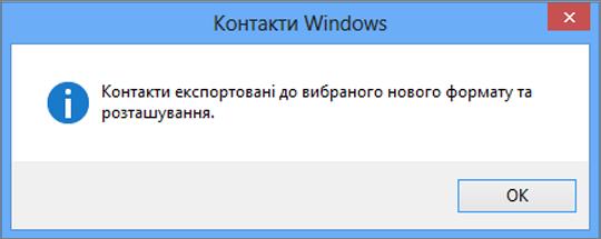 Відобразиться останнє повідомлення про те, що ваші контакти експортовано до CSV-файлу.