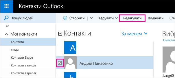Знімок екрана: частину сторінки контактів Outlook. У знімок екрана встановлено прапорець біля імені контакту, і є виноскою для команди редагування» на панелі інструментів.
