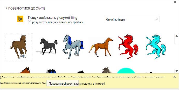 """Пошук за запитом """"картинка кінь"""" відображає різноманітні зображення з ліцензією Creative Commons."""