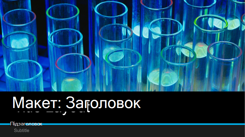 Знімок екрана: Обкладинка презентації Lab