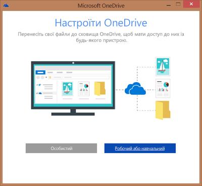 """Знімок екрана: діалогове вікно """"Настроювання OneDrive"""", коли настроюється синхронізація служби """"OneDrive для бізнесу"""""""
