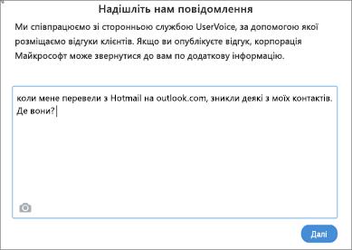 Ось приклад того, що ви можете написати, щоб повідомити нам про те, що ваші контакти втрачено.