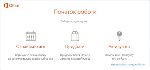 Знімок екрана: стандартні команди для випробування, придбання та активації на ПК, який постачається з попередньо інстальованим пакетом Office