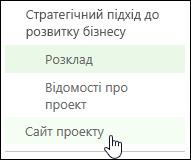 """Елемент """"Сайт проекту"""" на панелі швидкого запуску"""