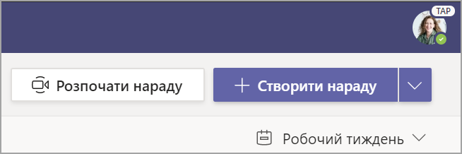 """Натисніть """"+ Створити нараду""""."""