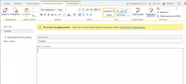 Знімок екрана нової сторінки публікування з жовтим рядком повідомлення про те, що сторінку автоматично взято на редагування