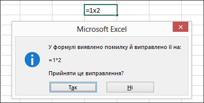 Вікно повідомлення з пропозицією замінити у формулі з множенням символ x на зірочку (*)