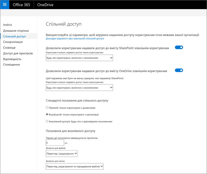 """Вкладка """"Спільний доступ"""" у Центрі адміністрування OneDrive"""