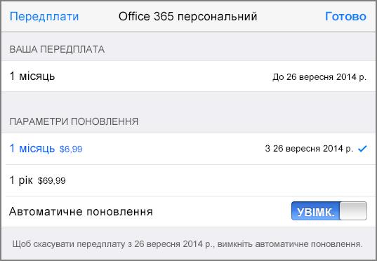Варіанти передплати App Store