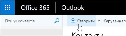 """Знімок екрана: вказівник миші наведено на кнопку """"Створити"""" на сторінці """"Контакти"""""""