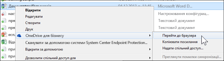 Перегляд файлу в синхронізованій папці в браузері