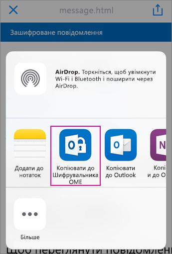 Шифрувальник OME з Yahoo (3)
