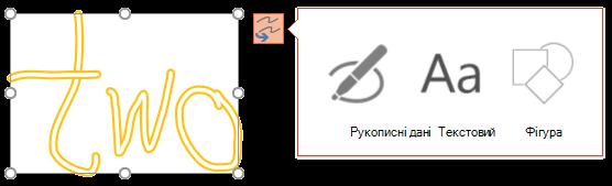 Ваше Перетворити рукописні дані показано, який тип об'єкта, його можна спробувати Перетворення виділеного об'єкта.
