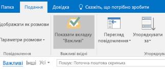"Функція ""Важливі вхідні"" в Outlook"