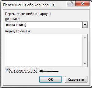 Прапорець «Створити копію» – це в нижній частині діалогового вікна.