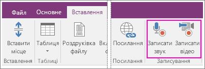 """Знімок екрана: меню """"Вставлення"""" з кнопками AV в програмі OneNote2016"""