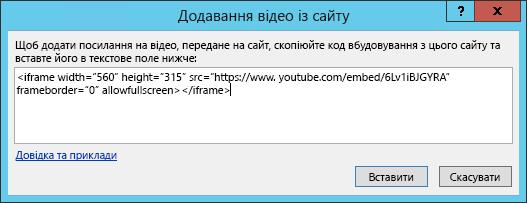 """Вставте код вбудовування в діалоговому вікні """"Додавання відео із сайту""""."""