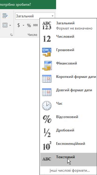 """У програмі Excel на вкладці """"Основне"""" в групі """"Число"""" клацніть стрілку вниз у списку з надписом """"Загальний"""" і виберіть числовий формат."""