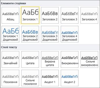 """Знімок екрана: розділи """"Елементи сторінки"""" та """"Стилі тексту"""", доступні в групі """"Стилі""""на стрічці SharePointOnline"""