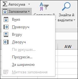 Параметри домашній заливки > редагування > заливка