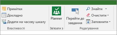 """Зображення кнопки Planner на вкладці """"Завдання"""""""