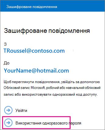 Перегляду OME - код доступу повідомлення