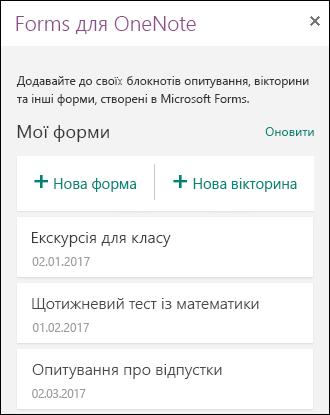 "Область ""Forms для OneNote"" у OneNote Online"