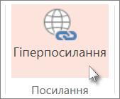 """На вкладці """"Insert"""" (Вставлення) натисніть кнопку """"Hyperlink"""" (Гіперпосилання)."""