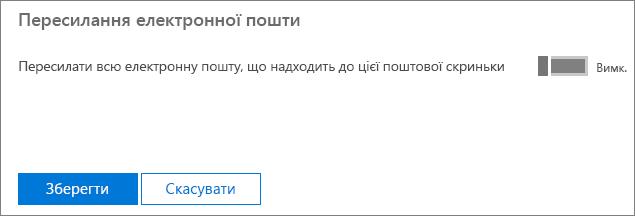 """Знімок екрана: сторінка профілю користувача Анна Савченко з параметром """"Пересилання електронної пошти"""", для якого задано значення """"Застосовано"""", і доступним посиланням """"Редагувати""""."""