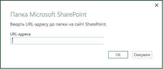 Excel Power BI: діалогове вікно з'єднувача для папок SharePoint