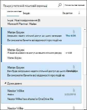 Ви можете вибрати кілька повідомлень за допомогою клавішу CTRL.