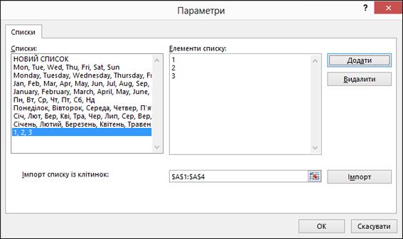 """Щоб додати елементи настроюваного списку вручну, введіть їх у діалоговому вікні """"Списки"""" та натисніть кнопку """"Додати""""."""