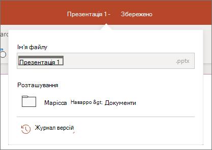 Клацніть ім'я файлу в центрі заголовка у верхній частині вікна браузера.