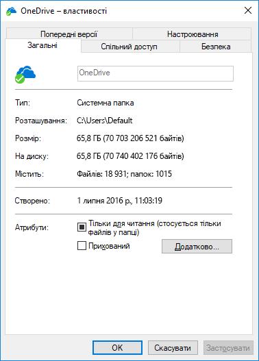 Властивості OneDrive