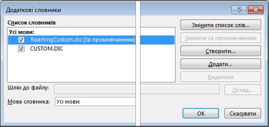 """Діалогове вікно """"Додаткові словники"""""""