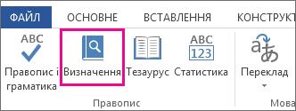 Зображення команди «Визначити» на вкладці «Рецензування»