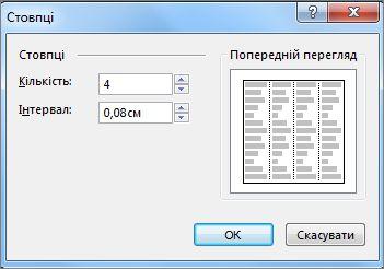 """Знімок екрана: пункт """"Інші стовпці"""" на контекстній вкладці """"Знаряддя для текстових полів"""" у програмі Publisher"""