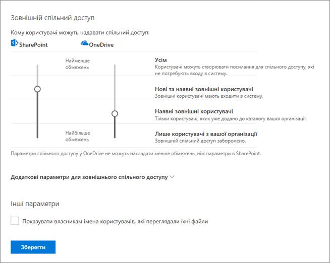 Надання спільного доступу до настройок у центрі адміністрування служби OneDrive