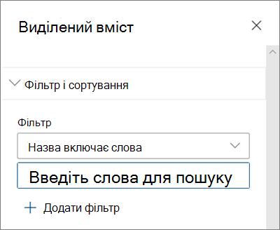 """Настройки фільтрів для веб-частини """"виділений вміст"""" в сучасному досвіді SharePoint"""