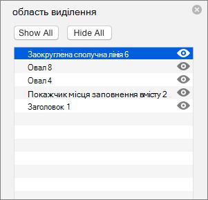Область виділеної області в програмі PowerPoint 2016 для Mac