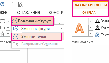 доступ до команди ''почати зміну вузлів'' із пункту ''редагувати фігури'' на вкладці ''формат''