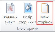 """Кнопка """"Межі сторінок"""" у Word2010"""