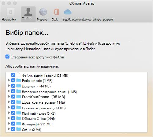 """Діалогове вікно """"вибір папок"""" під вікном """"Настройки"""" для Mac"""